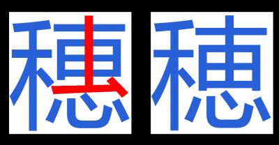 筆划比較少的是日本漢字「穂」,筆划比較多的是中文里的穗